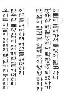 t115B r1 한현지 04 / 성삼문.이방원, 한국시조 500선 고시조편 : 조화체, 고체(판본체), 저자 천갑녕, 이화문화출판사