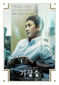 Free Watch Parasite HD Free Movies at hd. Movies To Watch, Good Movies, Iconic Movies, Lee Sun Kyun, Park So Dam, Westerns, Song Kang Ho, Lee Jung, Movies