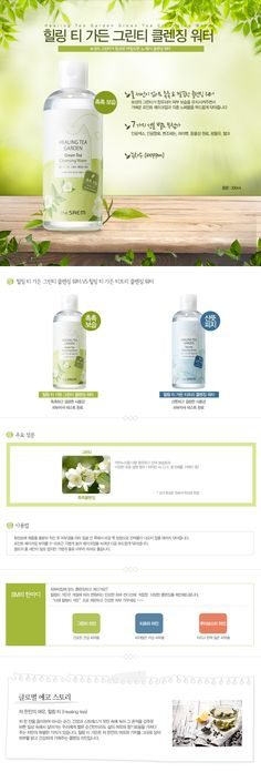 The Saem Healing Tea Garden Cleansing Water | The Cutest Makeup