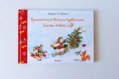 Wonderful Moments: Новогодние Книги 2014