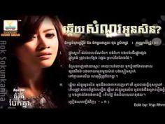 Ouk Sokun Kanha Song | Khmean Neak Na Lor Cheang SongSar Oun | Khmer TV Entertainment Online