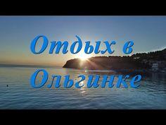 Отдых В Ольгинке