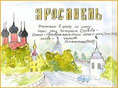 Ярославль, travelbook