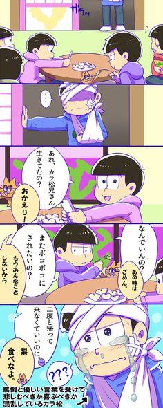 おそ松さん Osomatsu-san「おそまつめ①」/「しば」の漫画 [pixiv]