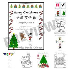 Miss Panda Chinese Christmas Learning Unit in Simplified Chinese-Pinyin-English (3 versions)