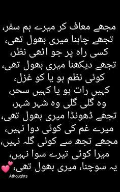 Urdu Poetry Romantic, Love Poetry Urdu, Poetry Quotes, Urdu Quotes, Nice Poetry, Poetry Pic, Iqbal Poetry, Sufi Poetry, Feelings Words