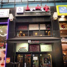 오븐에빠진닭 명동점 - 199-40 Euljiro 2(i)-ga, Jung-gu, Seoul / 서울 중구 을지로2가 199-40 명동 아르누보센텀 1층 114호, 128호