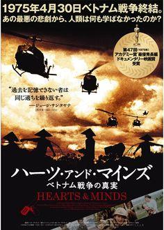 ハーツ・アンド・マインズ/ベトナム戦争の真実