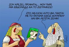 Funny Greek, Funny Cartoons, Lol, Humor, Memes, Quotes, Laughing, Funny Stuff, Internet