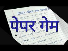 Written game(उल्टा-सीधा एक समान)one minute kitty party game. Ladies Kitty Party Games, Kitty Games, One Minute Games, Cd Crafts, Paper Games, Cat Party, Catwoman, Writing, Youtube