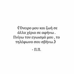 Love Others, Greek Quotes, My Life, Lyrics, How Are You Feeling, Cards Against Humanity, Feelings, Sayings, Math Equations