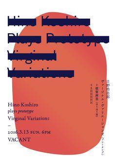 Hino Koshiro plays prototype Virginal Variations - Shun Ishizuka