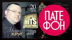 Михаил Круг - SUPERHITS COLLECTION (Full album) 2012