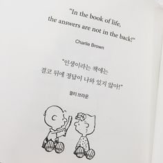 Profound Quotes, Wise Quotes, Famous Quotes, Wow Words, Korean Writing, Korean Language Learning, Quotes Gif, Korean Quotes, Touching Words