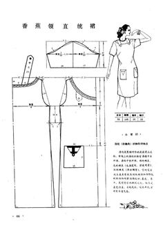 1989 Shanghai clothing styles and cutting