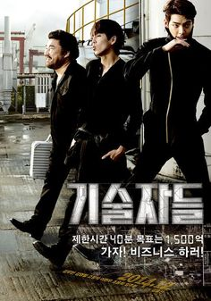 """Makers of """"The Technicians"""" Release Main Poster Featuring Kim Woo Bin and Lee Hyun Woo"""
