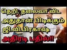 G.V. Prakash Like This More Than Actor Vijay Thalaiva or Theri | Shocking News |G.V.Prakash Favorite - http://positivelifemagazine.com/g-v-prakash-like-this-more-than-actor-vijay-thalaiva-or-theri-shocking-news-g-v-prakash-favorite/ http://img.youtube.com/vi/AIrRohJae48/0.jpg  Vijay Bairavaa Latest Update Bhairava latest update Bairavaa Latest News Bhairava latest news Vijay 61 Latest Update Vijay 62 Latest Update Vijay 62 Latest … Click to Surprise me! ***Get your fr