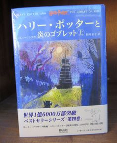 Rare, Harry Potter and the Goblet of Fire, Sealed, Japanese Edition