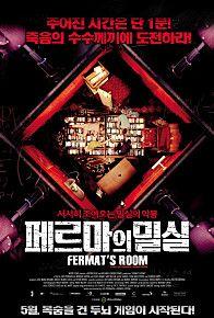 페르마의 밀실  (La Habitacion De Fermat, Fermat's Room, 2007)