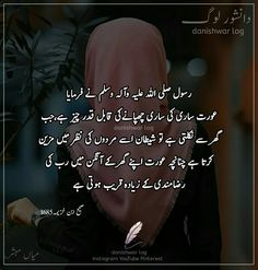 Imam Ali Quotes, Urdu Quotes, Quotations, Urdu Thoughts, Good Thoughts, Beautiful Islamic Quotes, Beautiful Words, Great Quotes, Love Quotes