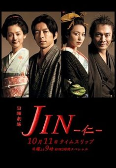 Jin  J-Drama (Japanese-Drama)