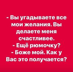 Russian Humor, Funny Phrases, Adult Humor, Lol, Smile, Quote, Language, Funny Taglines, Madea Funny Quotes