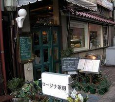 国立 ロージナ茶房 Cofee Shop, Beautiful Homes, Beautiful Places, Love Cafe, Vintage Cafe, Retro Pop, Vintage Japanese, Art Nouveau, Restaurant