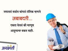 #सुविचार #मराठी #quotes #Marathi #Success