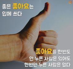 좋아요속담_p10 | 출처: web7minutes