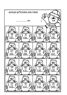 Double Digit Addition with no regrouping! Double Digit Addition with no regrouping! Go Math, Math For Kids, Math Resources, Math Activities, Grade 2 Math Worksheets, Math Coloring Worksheets, Number Worksheets, Alphabet Worksheets, Math Doubles