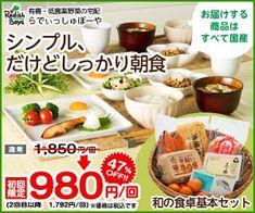 らでぃっしゅぼーや「シンプル、だけどしっかり朝食」のバナーデザイン