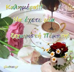 Greek Quotes, Tiered Cakes, Good Morning, Table Decorations, Sink Tops, Buen Dia, Bonjour, Good Morning Wishes, Dinner Table Decorations
