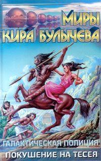 Булычев Кир — Галактическая полиция. Книга 2. Покушение на Тесея