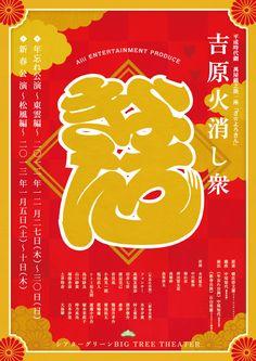 Japan Graphic Design, Japanese Typography, Typography Poster, Typography Design, Japanese Poster, Sale Poster, Media Design, Japanese Design, Commercial Design