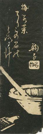 五十三次 張交 六 | 錦絵アーカイブス | アーカイブス | 味の素食の文化センター