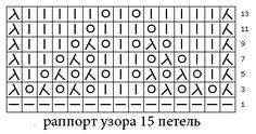 схема узора 308