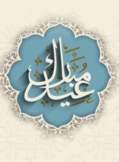 الله منا ومنكم صالح الأعمال EID MUBARAK  عيد مبارك