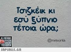 Funny Greek Quotes, Cute Quotes, Funny Quotes, Speak Quotes, Poetry Quotes, Favorite Quotes, Best Quotes, English Quotes, Text Posts