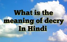 What is the meaning of decry In Hindi Meaning of  decry in Hindi  SYNONYMS AND OTHER WORDS FOR decry  दोष देना→decry,charge निंदा करना→reprove,decry,pillory,condemn,deplore,declaim झिड़की देना→chide,reprove,reprobate,twit,decry,discommend आक्षेप करना→twit,disapprove,defame,declaim,censure,decry दोष लगाना&#8594...