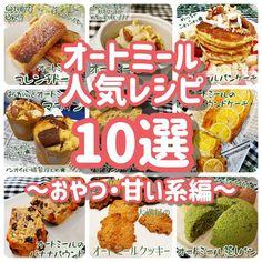Cooking Tips, Cereal, Sweets, Breakfast, Japanese, Food, Instagram, Sweet Pastries, Cooking Hacks