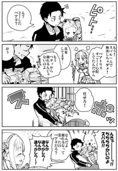 Otaku Anime, Anime Art, Beatrice Re Zero, Subaru, Character Design, Geek Stuff, Comics, Twitter, Couples