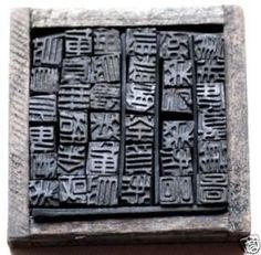 Chinese Printing Letterpress