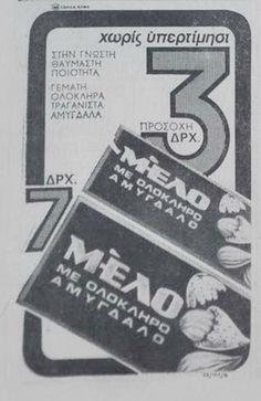 ΜΕΛΟ σοκολάτα 1973 Old Posters, Vintage Posters, Poster Ads, Advertising Poster, Old Greek, 80s Kids, Old Ads, Vintage Ads, Athens