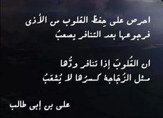 احرص م Proverbs Quotes Ali Quotes Islamic Quotes