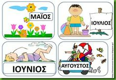ΜΗ2 Kids Learning, Calendar, Seasons, Comics, Day, Projects, Crafts, Image, School Ideas
