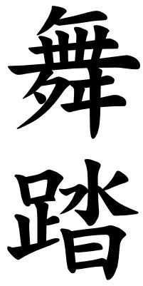 Here are some Japanese word images for the word Dance. I showed the Japanese Kanji and Hiragana images for this English Japanese Kanji, Japanese Words, Hiragana, Japanese Calligraphy, Recherche Google, Language, Dance, Image, Board