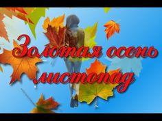 Золотая осень #Листопад / Золотой осенью #С_листопадом!