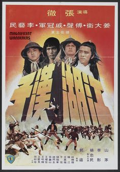 Magnificent Wanderers - Alexander Fu Sheng, David Chiang, and Chen Kuan Chun Old Movies, Vintage Movies, Vintage Posters, Kung Fu Martial Arts, Martial Arts Movies, Hong Kong Movie, Brothers Movie, Chinese Posters, Kung Fu Movies