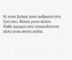 #αγαπη