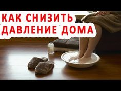 Не тратьте деньги на лекарства отвысокого кровяного давления, сахара в крови и...